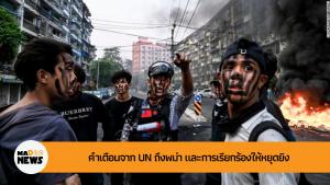 คำเตือนจาก UN ถึงพม่า และการเรียกร้องให้หยุดยิง