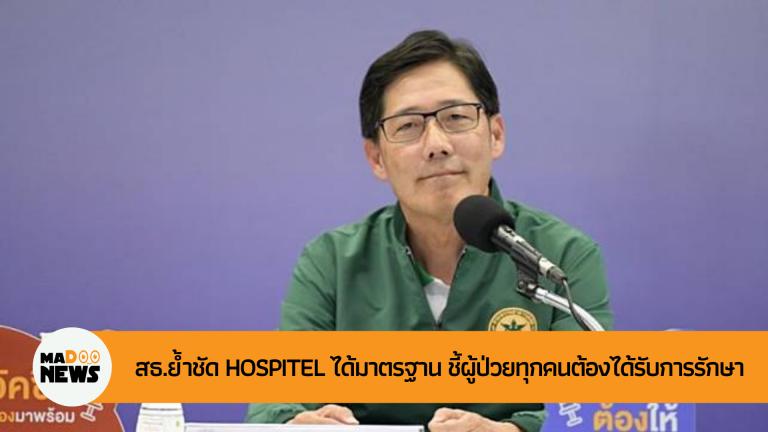สธ.ย้ำชัด Hospitel ได้มาตรฐาน ชี้ผู้ป่วยทุกคนต้องได้รับการรักษา
