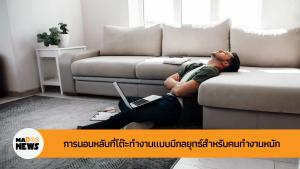 การนอนหลับที่โต๊ะทำงานแบบมีกลยุทธ์สำหรับคนทำงานหนัก